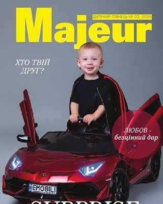 Обложка Majeur 3 2020