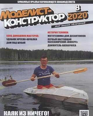 Обложка Моделист-конструктор 8 2020