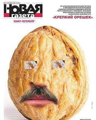 Обложка Новая газета 100 2020