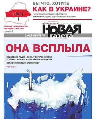 Обложка Новая газета 94 2020