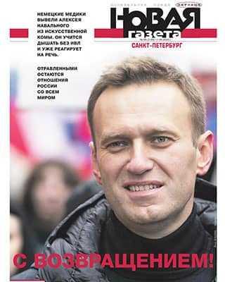 Обложка Новая газета 99 2020