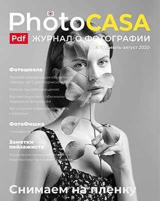 Обложка PhotoCasa 4 2020