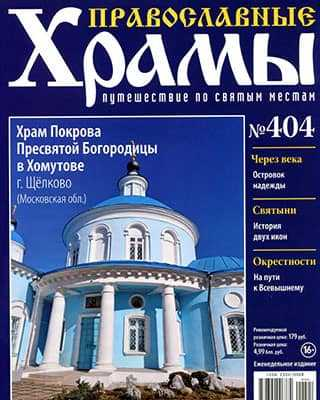 Обложка Православные храмы 404 2020