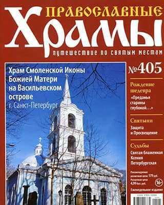 Обложка Православные храмы 405 2020
