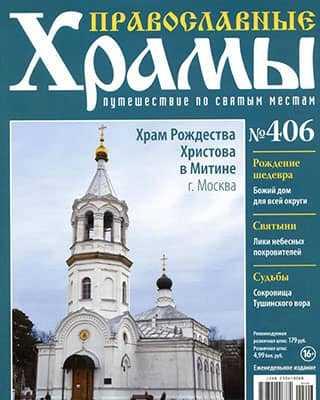 Обложка Православные храмы 406 2020