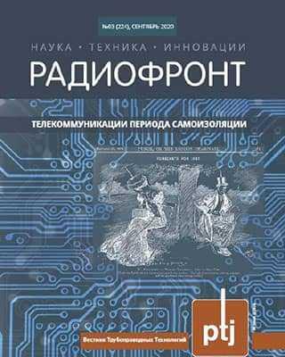 Обложка Радиофронт 3 2020