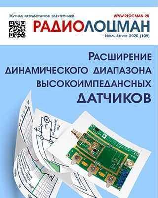 Обложка Радиолоцман 7-8 2020