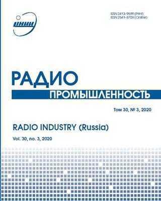 Обложка Радиопромышленность 3 2020