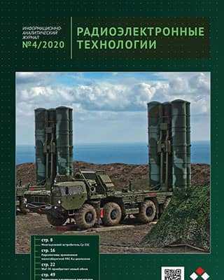 Обложка Радиоэлектронные технологии 4 2020