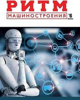 Журнал РИТМ машиностроения 6 2020
