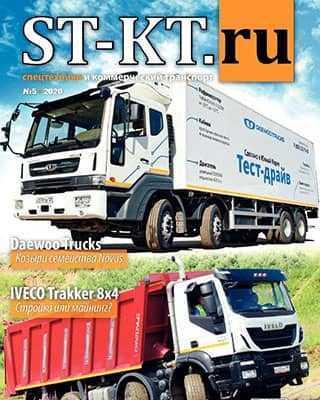 Обложка ST-KT 5 2020