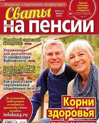 Обложка Сваты на пенсии 8 2020