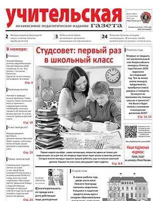 Обложка Учительская газета 36 2020