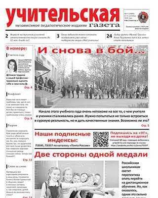 Обложка Учительская газета 37 2020