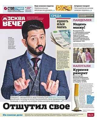 Обложка Вечерняя Москва 103 2020