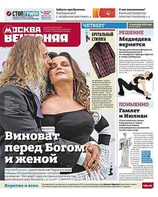 Обложка Вечерняя Москва 104 2020