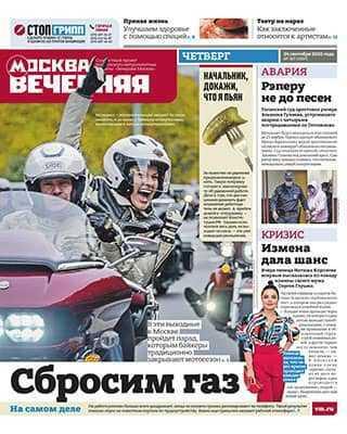 Обложка Вечерняя Москва 107 2020