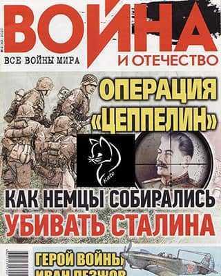 Журнал Война и отечество 8 2020