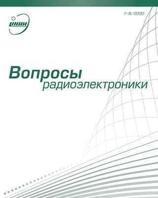 Обложка Вопросы радиоэлектроники 7 8 2020