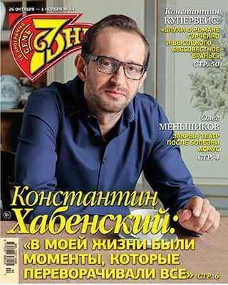Константин Хабенский 7 дней 44 октябрь-ноябрь 2020