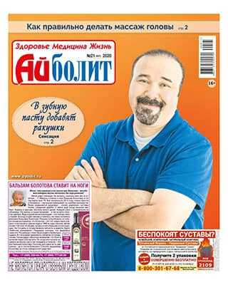 Газета Айболит 21 2020