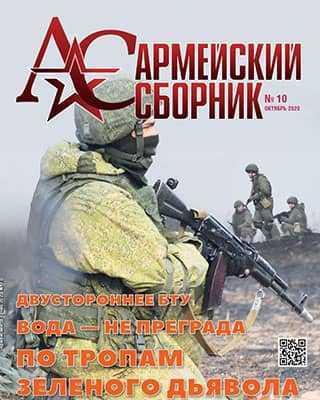 Обложка Армейский сборник 10 2020