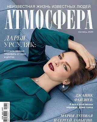 Дарья Урсуляк Атмосфера 10 октябрь 2020