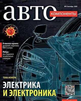 Обложка Автокомпоненты 9 2020
