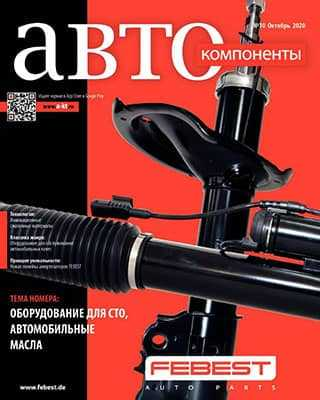 Журнал Автокомпоненты 10 октябрь 2020