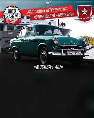 Обложка Автолегенды СССР 1 Москвич 2020