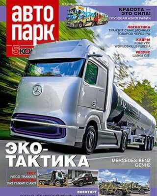 Обложка Автопарк 7 2020