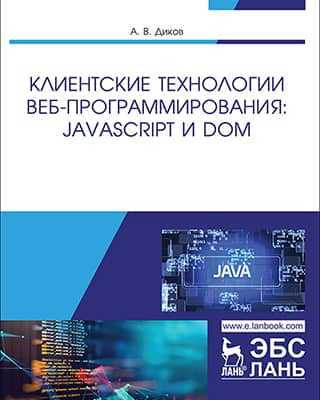 Книга Клиентские технологии веб-программирования: JavaScript и DOM