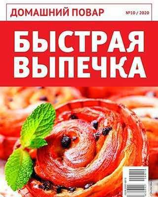 Обложка Домашний повар 10 2020