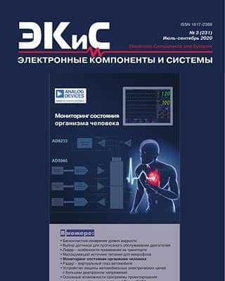 Обложка Электронные компоненты и системы 3 2020