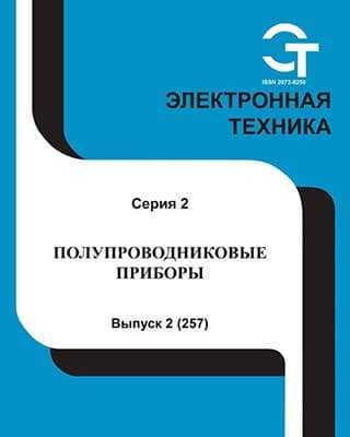 Обложка Электронная техника С1 В2 2020
