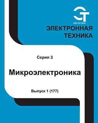 Обложка Электронная техника с3 в1 2020