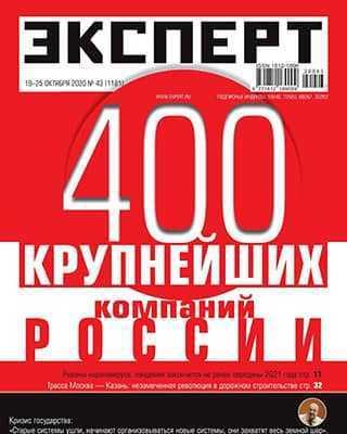 Обложка Эксперт 43 2020