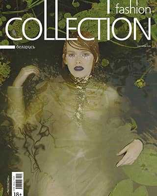 Обложка Fashion Collection 9 2020