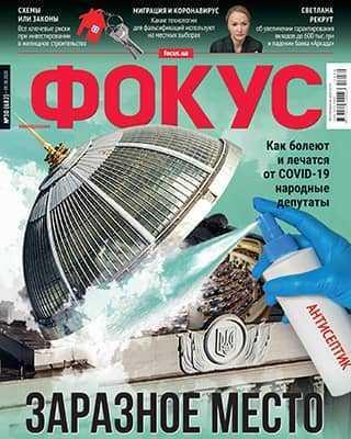 Обложка Фокус 30 2020