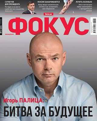 Игорь Палица журнал Фокус 32 2020