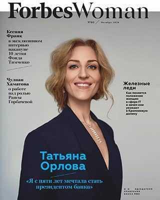 Обложка Forbes Woman 3 2020