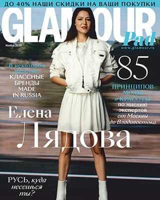 Елена Лядова Журнал Glamour ноябрь 2020