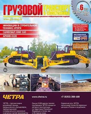 Обложка Грузовой транспорт и спецтехника 6 2020