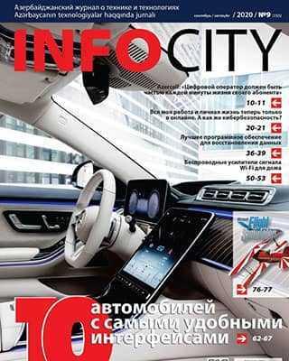 Обложка InfoCity 9 2020