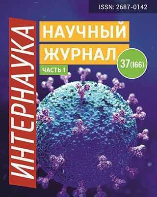 Журнал Интернаука 37 2020