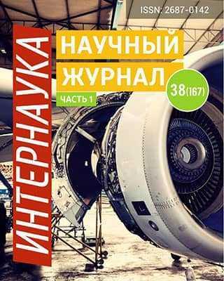 Обложка Интернаука 38 2020