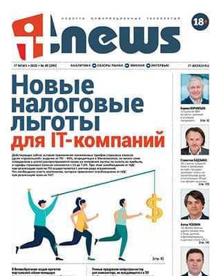 Обложка IT News 9 2020