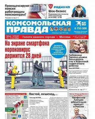 Обложка Комсомольская правда 117 2020