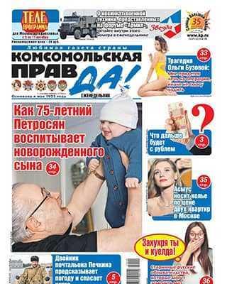 Обложка Комсомольская правда 40 Толстушка 2020