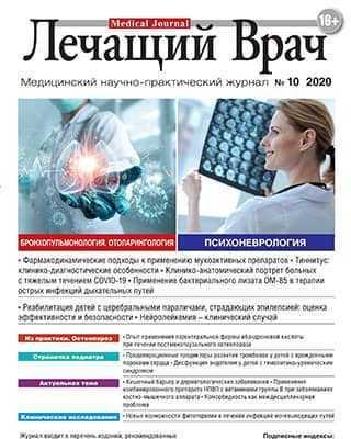 Журнал Лечащий врач 10 2020